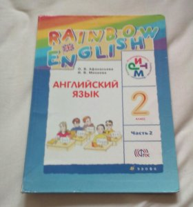 Учебник англ