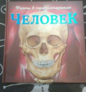 """Книга """"человек"""""""