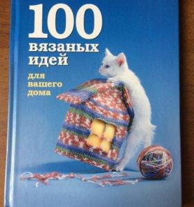 100 вязаных идей