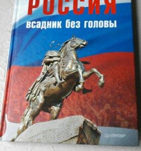 Книга Ю.Мухин