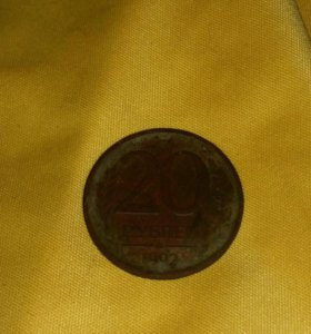 Монета 1992 года
