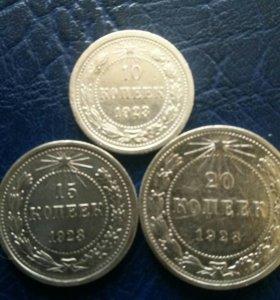 Монеты 10,15,20 копеек 1923 года серебро