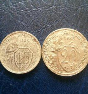 Монеты 15 и 20 копеек 1933 года