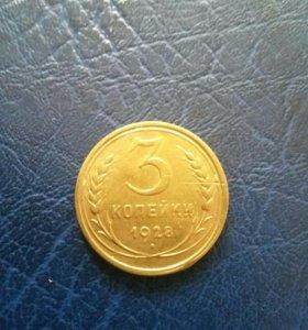 Монета 3 копейки 1928 года