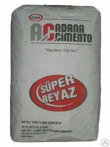 Белый цемент Адана Турция по 50 кг