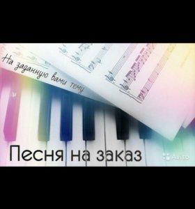Песня на заказ