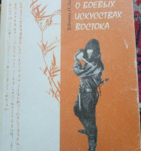 Книга о боевых искусствах