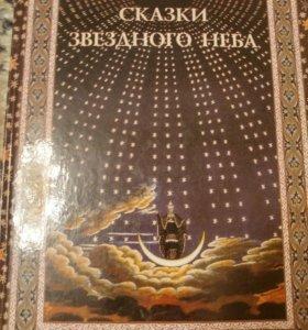 Сказки и сказания (3 книги)