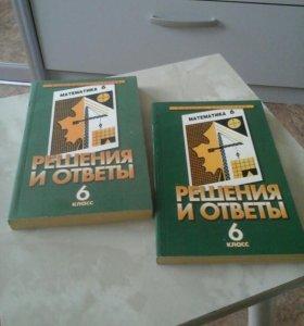 Решебник по математике 6 класс 1-2 части