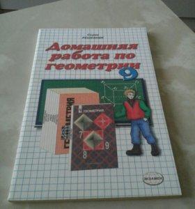 Решебник по геометрии 9 класс