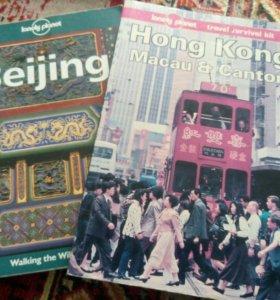 Путеводитель по Гонконгу и Пекину