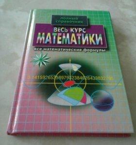 Все математические формулы полный справочник