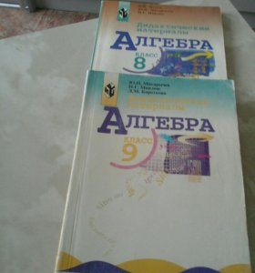 Дидактические материалы алгебра 8-9 классы