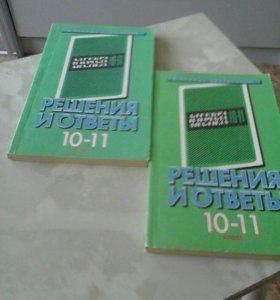 Решебник в 2частях по алгебре 10-11 классы