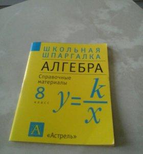 Шпаргалка алгебра 8 класс