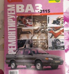 Книга по ремонту автомобиля ВАЗ-2115