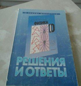 Решебник по физике 10 класс