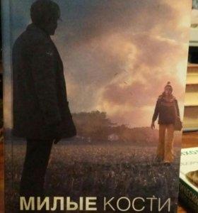 "Книга ""Милые кости"""
