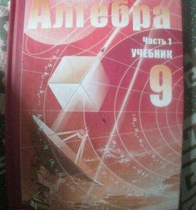 Алгебра 9 класс. Часть 1 учебник.