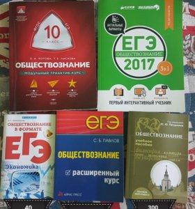 Книги, учебники, пособия для подготовки к ЕГЭ