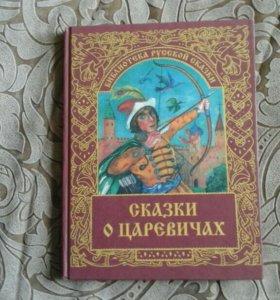 """Сказки о царевичах"""