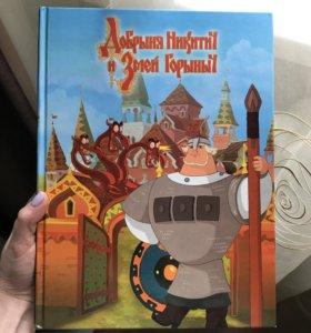 """Книга """"Добрыня Никитич и Змей Горыныч"""""""