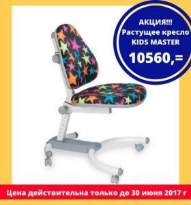 Детское растущее кресло Kids Master