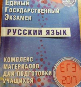 Пособие для подготовки ЕГЭ Русский язык
