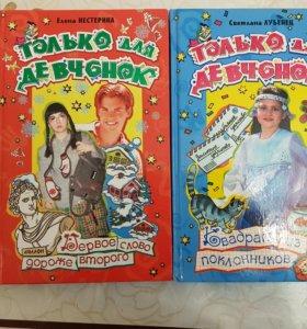 Книги для девочек. 200 рублей за две.