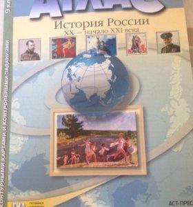 Атлас история России 20 век