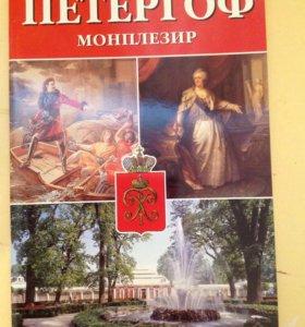 Книги о Петергофе