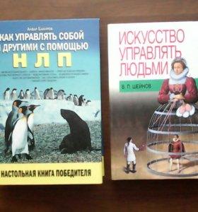 2 замечательных книги по практической психологии
