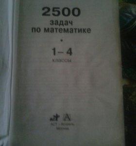 Репетитор по математике , от 1 го до 7 го класса