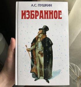 А.С.Пушкин. Избранное