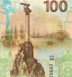 Проводам 100 рублей Крым