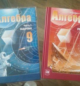 Учебник по алгебре за 9 класс
