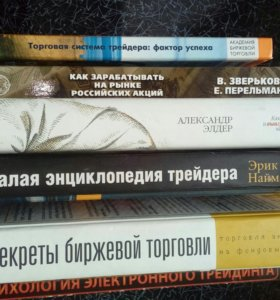 Учебная литература по трейдингу