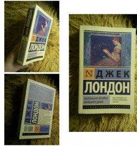 """Книга Джек Лондон """"Маленькая хозяйка большого дома"""