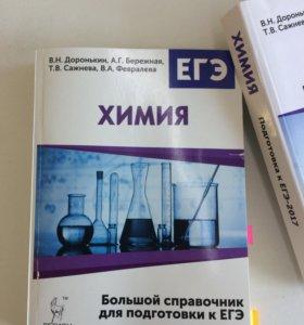 Справочник для подготовки к ЕГЭ по химии