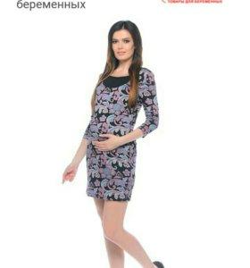 Платье для беременных и кормящих, 48р