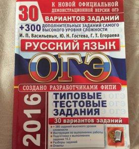 ОГЭ 2016 русский язык,