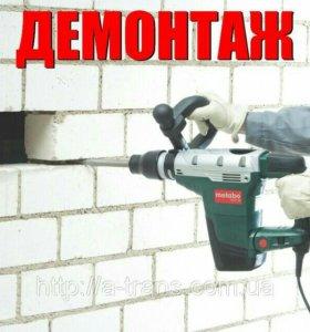 Демонтаж любых конструкций.