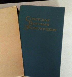 Советская Военная Энциклопедия 8томов