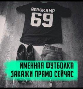 Продаю Именные футболки