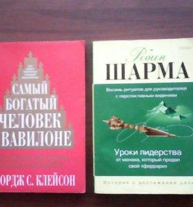 2 книги для руководителей