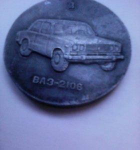 Жетон-Медаль (АВТОВАЗ-2106 СССР)