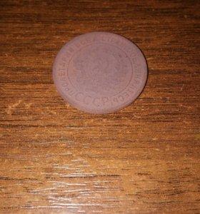 Монета СССР 1924года. Гурт ребристый