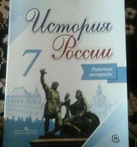 Рабочая тетрадь по истории России 7 класс.