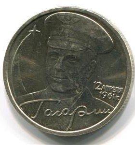 2 рубля «Гагарин» СПМД 2001 года