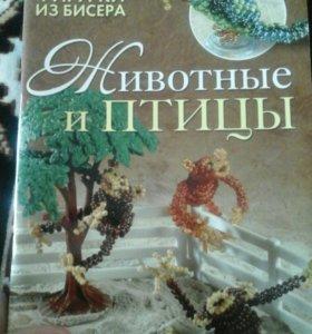 Книга фигурки из бисера. Животные и птицы.